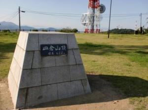 皿倉山頂の画像