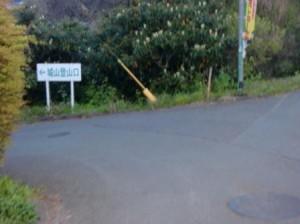 城山登山口への分岐の画像