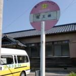 竜王峡バス停の画像