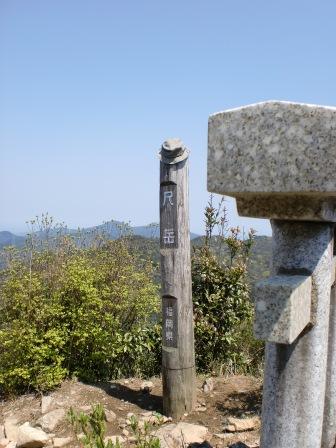 尺岳山頂の画像