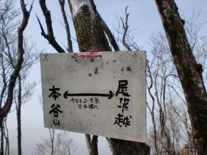 祖母山縦走路の道標