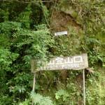 西山登山口の画像