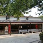 太宰府天満宮裏手にある茶店の画像