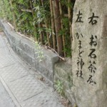 県道578号線に出たところにある石の標識の画像