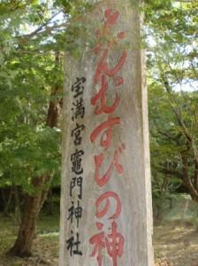縁結びの神様竈門神社の画像