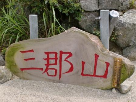 三郡山・難所ヶ滝の登山口 昭和の森公園にアクセスする方法