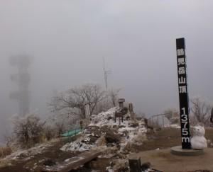 鶴見岳山頂の画像