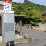 湯の野バス停の画像