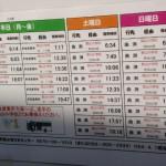 椎原バス停の時刻表の画像