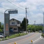 梅岳寺前の登山口入口の標識の画像