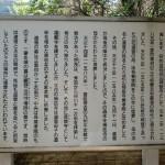梅岳寺のガイド板の画像