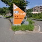 香椎丘リハビリテーション病院入口の画像