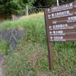市民の森方面への案内板