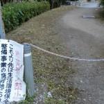 市民の森入口の車止めの画像