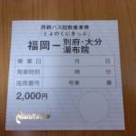福岡~別府・大分・由布院間高速バス4枚つづり回数券の画像
