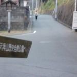 天拝山歴史自然公園手前の高架をくぐったところの画像