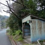 南畑発電所前バス停の画像