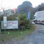 上西山バス停の画像