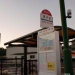 障子岳バス停の画像
