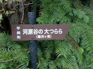 難所ヶ滝への案内板の画像