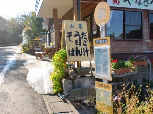 別所駐車場バス停の画像