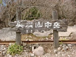 英彦山中岳山頂の画像