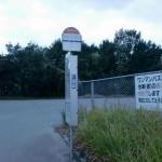 南山手団地バス停の画像