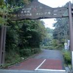 いこいの森キャンプ場入口の画像