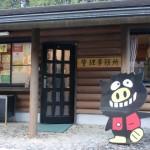 いこいの森キャンプ場管理事務所の画像