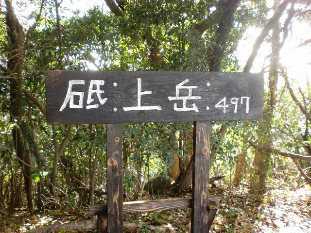 砥上岳の登山口 砥上神社に石櫃バス停からアクセスする方法