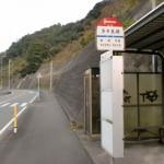 多々良瀬バス停の画像