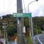 花乱の滝の案内標識の画像