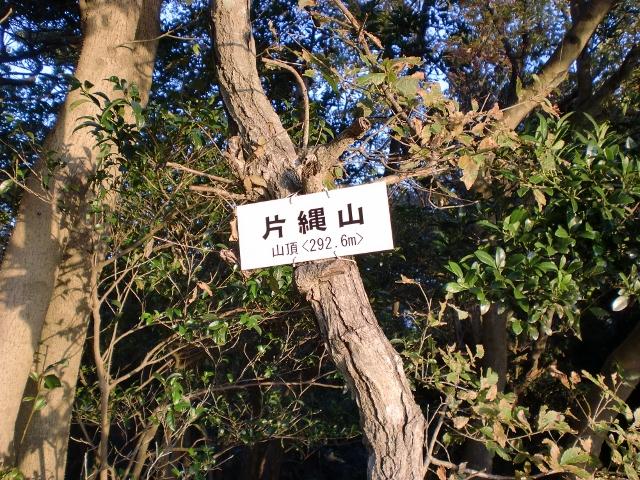 片縄山の登山口 浦ノ原に天神から西鉄バスでアクセスする方法