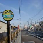 浦ノ原第二バス停の画像