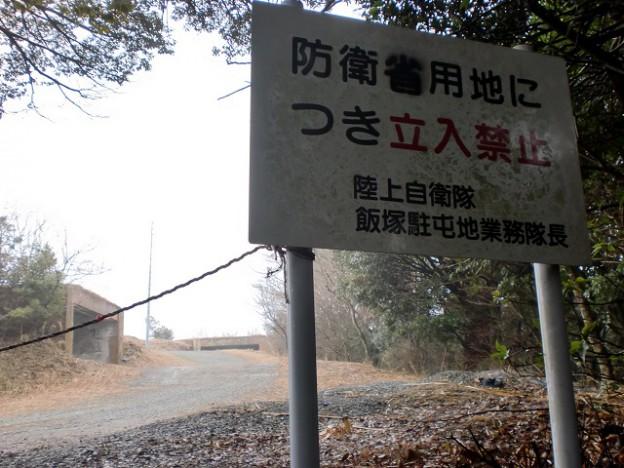 西山山頂手前にある自衛隊の立入禁止の標識の画像