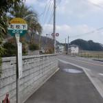 北校下バス停(JR九州バス)の画像