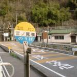 宮ノ尾橋バス停(堀川バス)の画像
