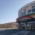 阿蘇山西駅バス停のある阿蘇山ロープウェイ駅の画像