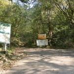 上野峡登山口(福智山登山道入口)の画像