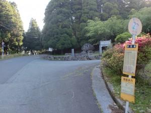 野営場前バス停(添田町コミュニティバス)の画像