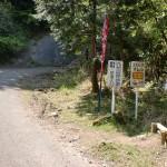 雁股山登山口(九州自然歩道入口)の画像