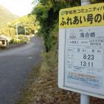落合橋バス停(宇佐市コミュニティバス)の画像