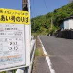 小野川内田平バス停(宇佐市コミュニティバス)の画像
