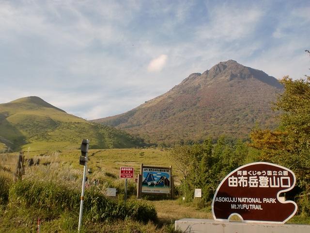 由布岳正面登山口(秋)の画像