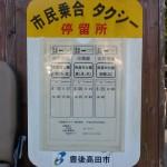 夷農村公園(豊後高田市乗合タクシー)の時刻表の画像