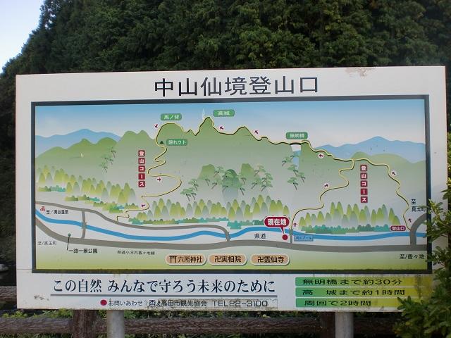 中山仙境の登山マップの画像