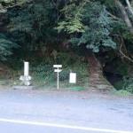 中山仙境下山口の画像