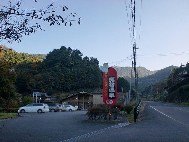 夷谷温泉(中山仙境)の画像
