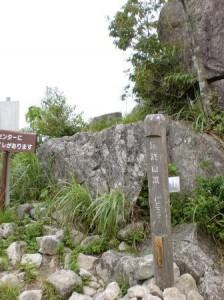 宝満山山頂の標柱の画像