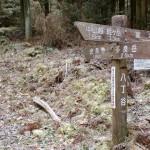 黒木登山口の道標の画像